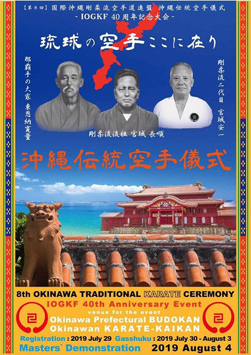 Link to 2019 IOGKF Okinawa Dento Karate Gishiki (Okinawa Traditional Karate Ceremony)